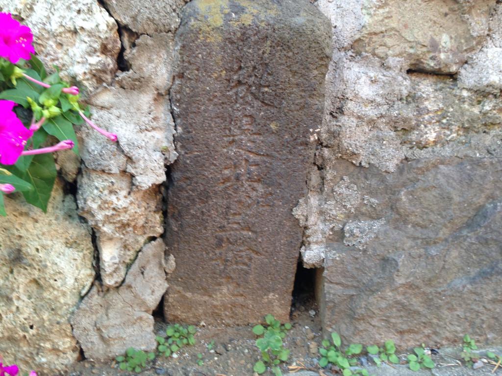 もと道栄寺山門にある碑石