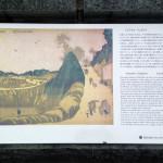 葛飾北斎の浮世絵「くだんう志がふち」がある説明板