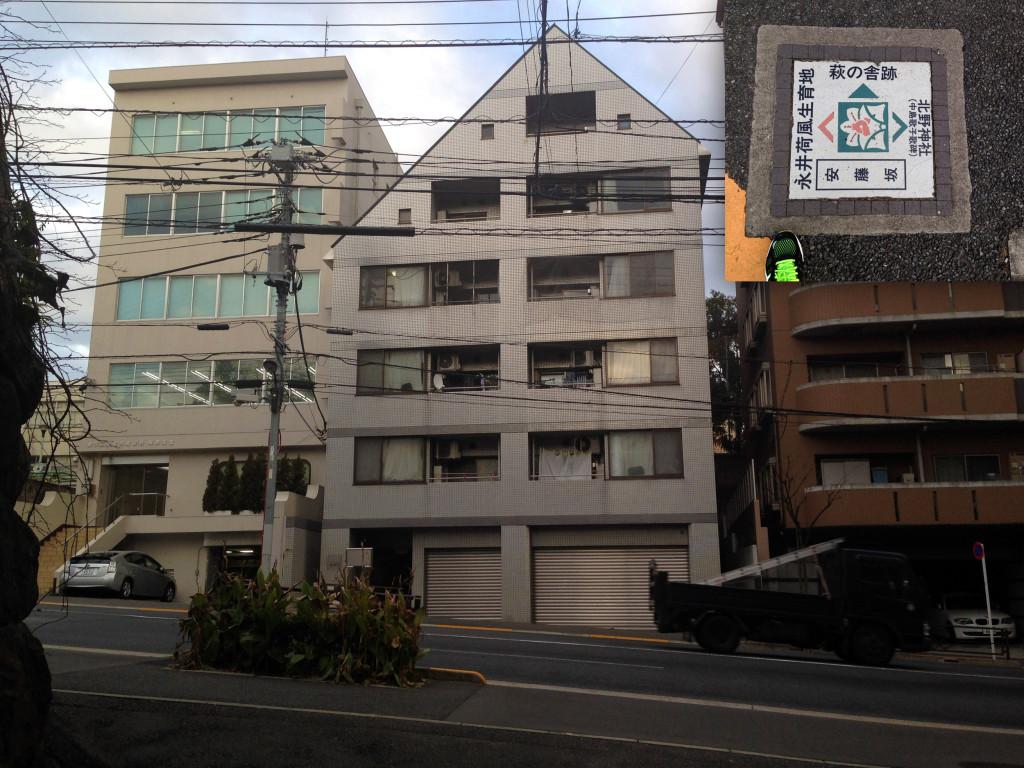 安藤坂の「萩の舎」跡