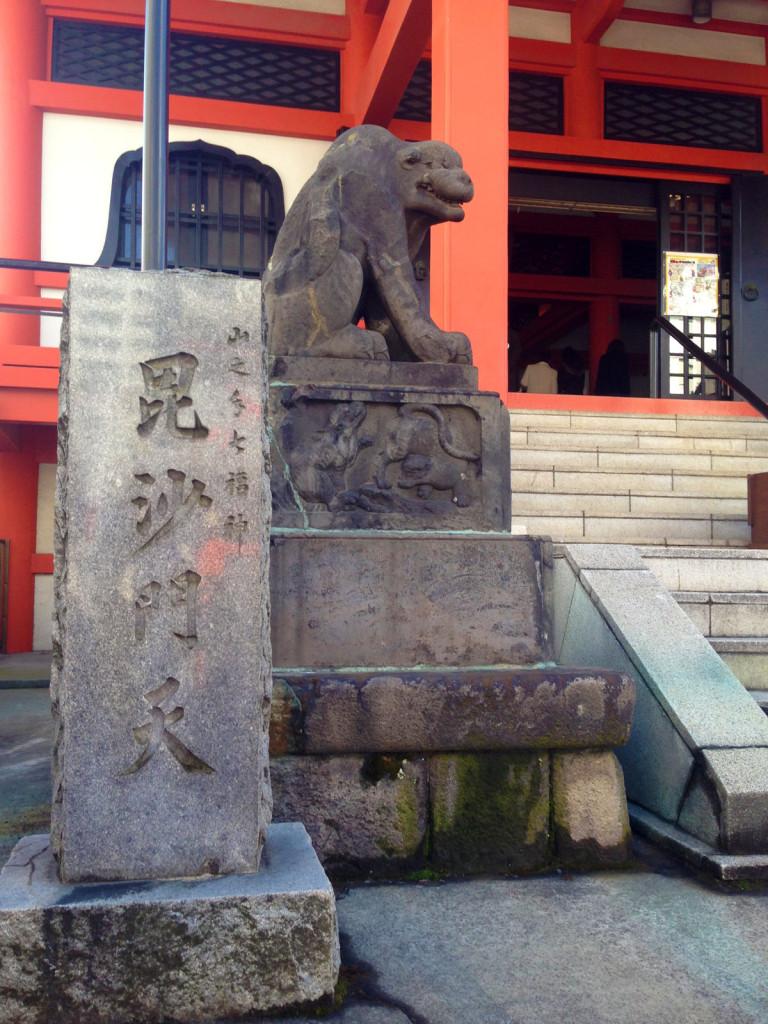 毘沙門天の石虎吽形