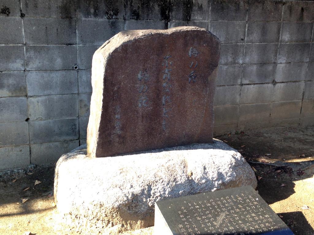 夏目漱石の歌碑
