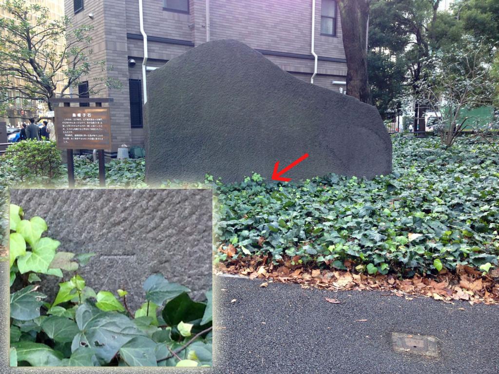 市ヶ谷御門から移設された日比谷公園の烏帽子石