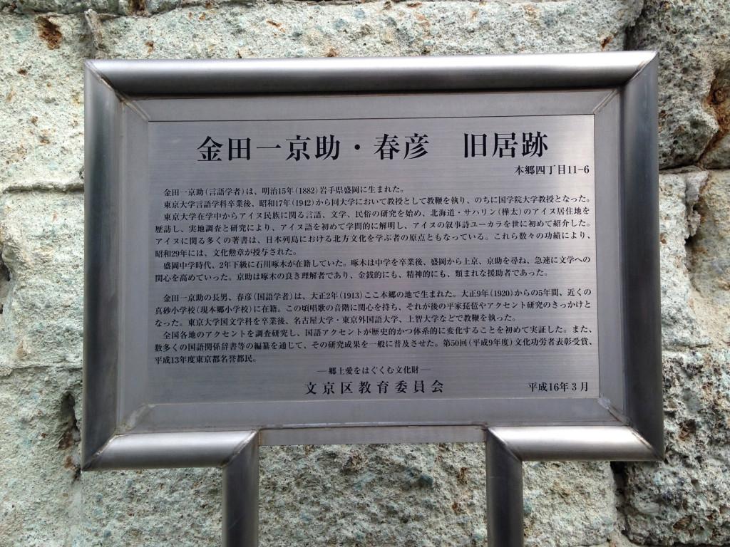 金田一京助・春彦旧居跡の説明版