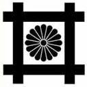 夏目漱石家紋