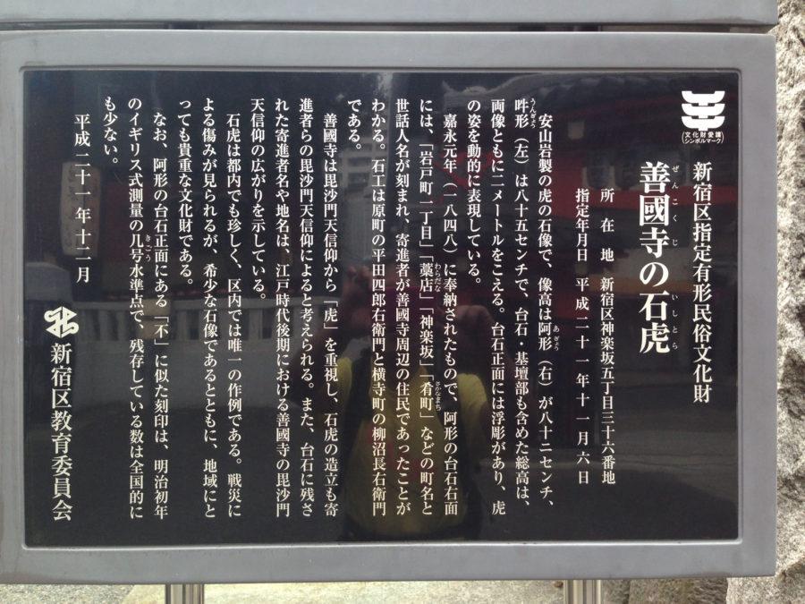 善国寺石虎の説明板