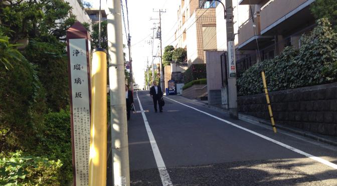 浄瑠璃坂と堀部安兵衛