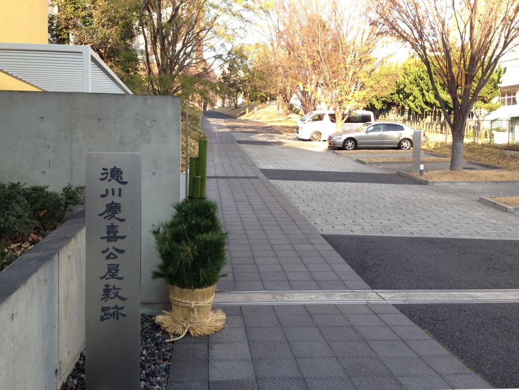 徳川慶喜公、終焉の地
