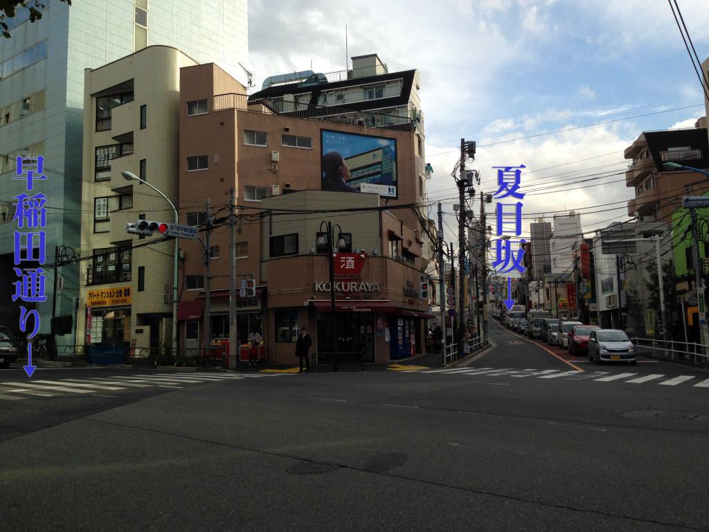 夏目坂と早稲田通り