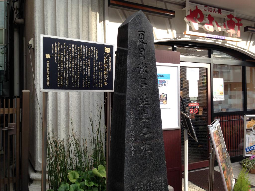 夏目漱石誕生の地の碑