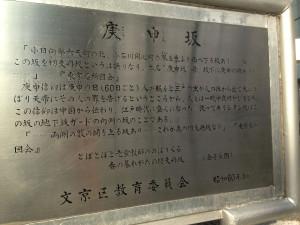 庚申坂説明版