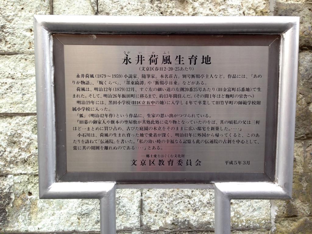 永井荷風生息地説明板