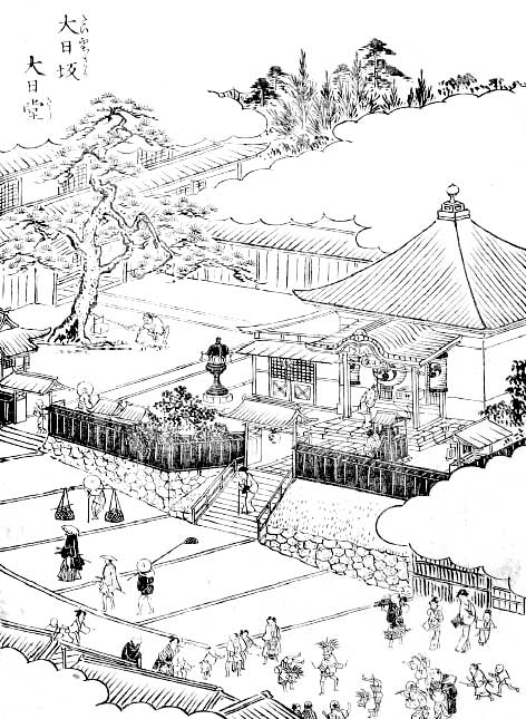 大日坂(江戸名所図会より)