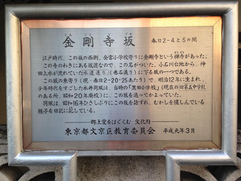 金剛寺坂説明板