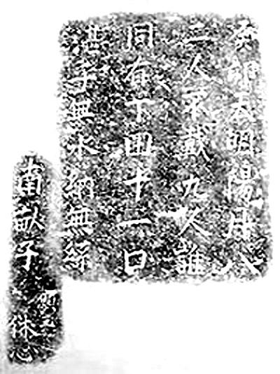 行元寺の仇討ち碑文