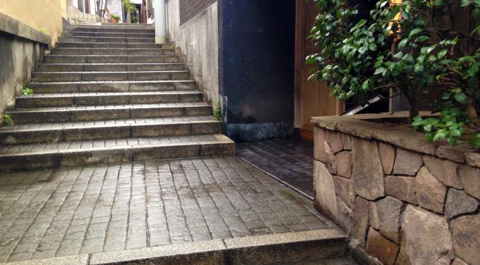 兵庫横丁の坂