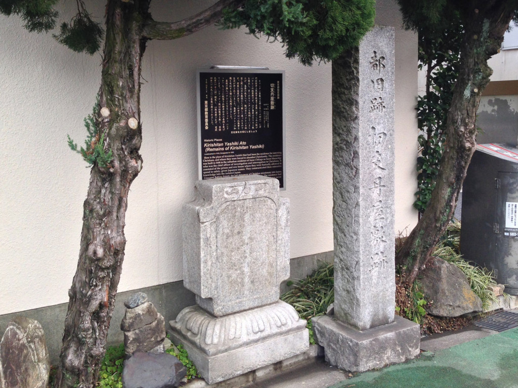 切支丹屋敷跡の碑