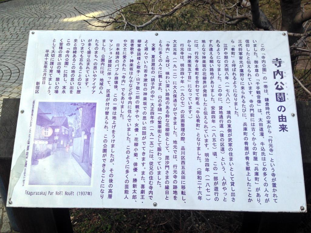 寺内公園の由来