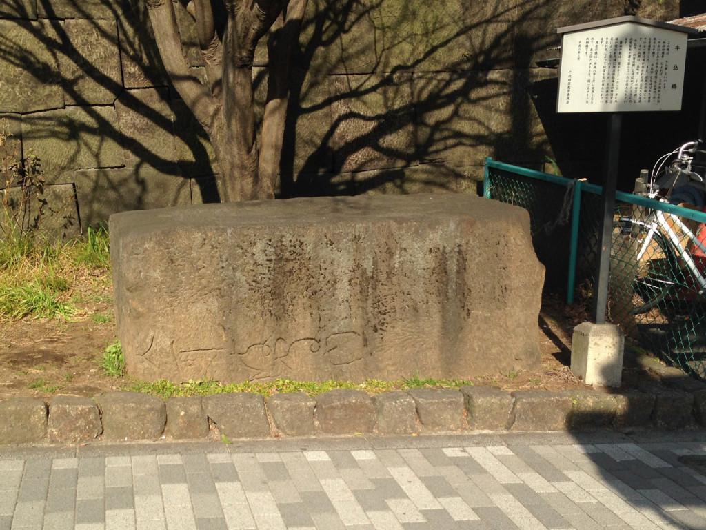 牛込橋(牛込門の礎石)