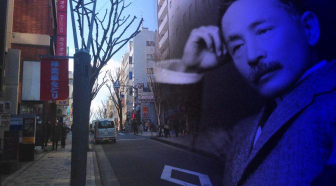 神楽坂と夏目漱石