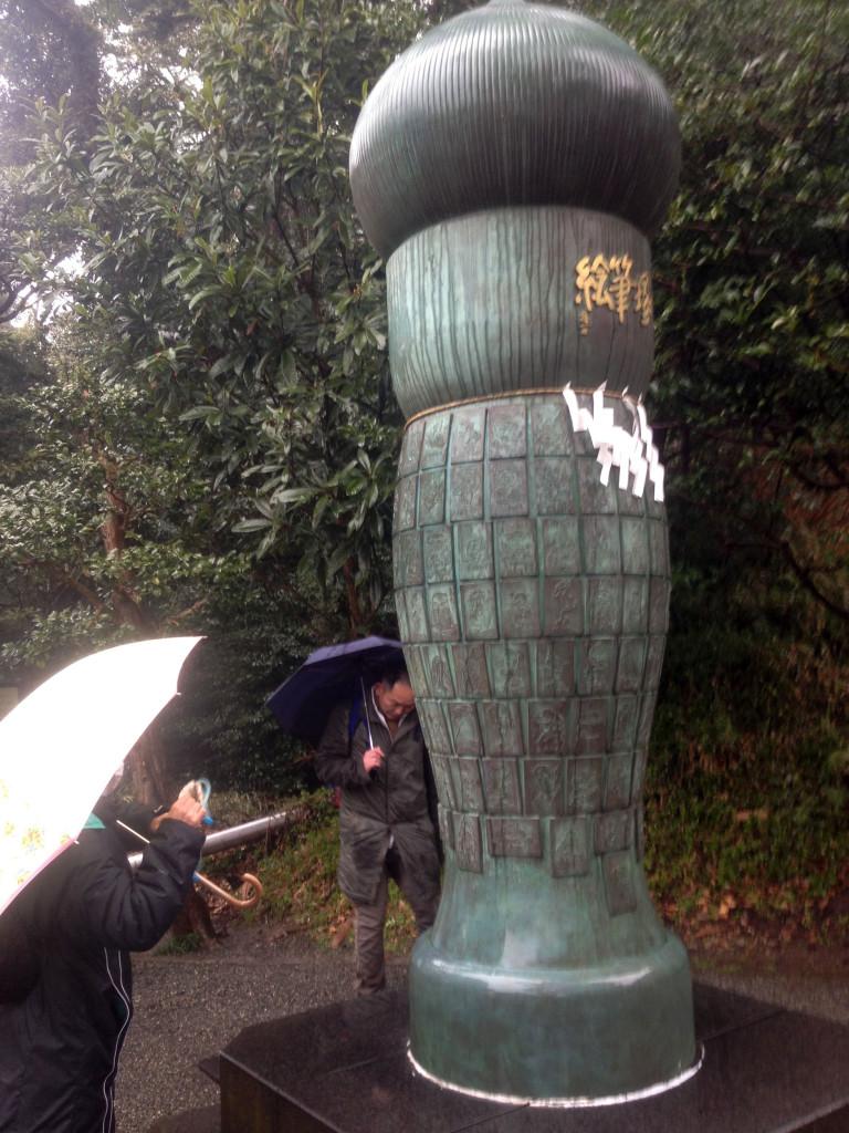 荏柄天神社の絵筆塚