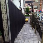 新宿区の二つのゴミ坂と江戸市中引き回しコース(後編・五味坂、袖摺坂)