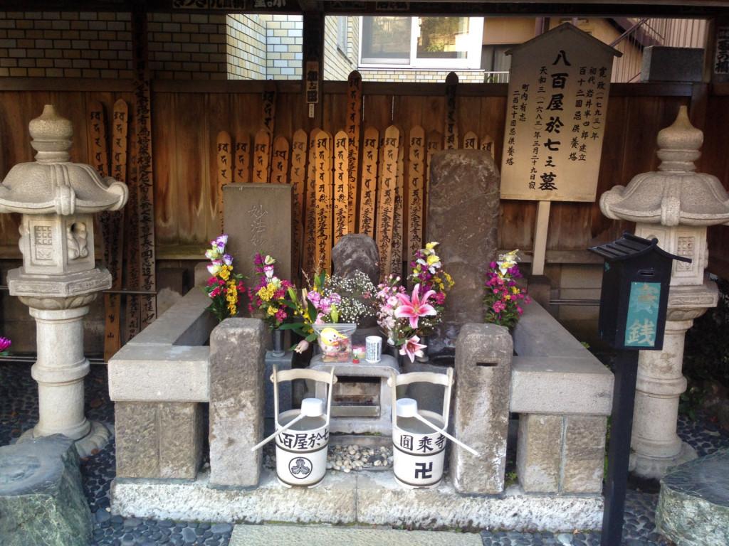 円乗寺の八百屋お七の墓所