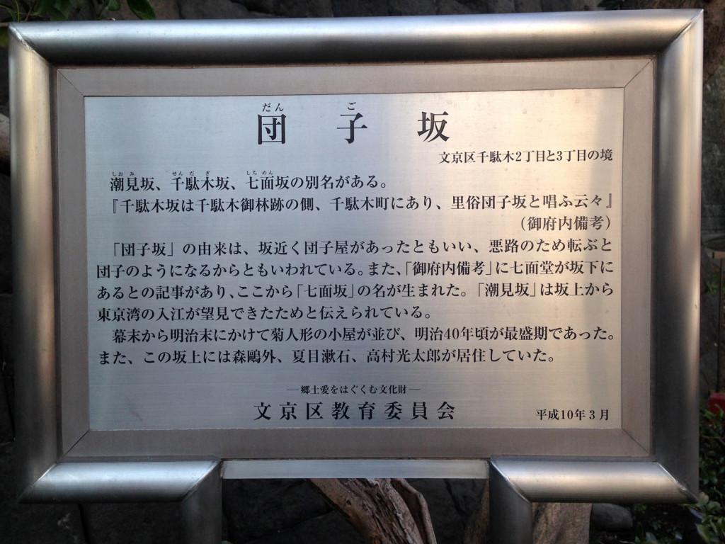 団子坂説明板
