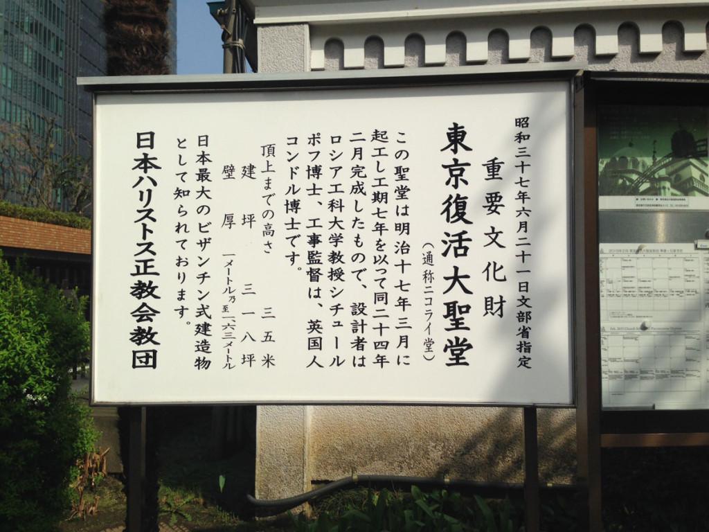 東京復活大聖堂説明板
