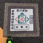 歩道のプレート
