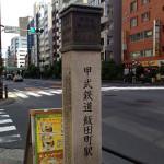 甲武鉄道飯田町駅