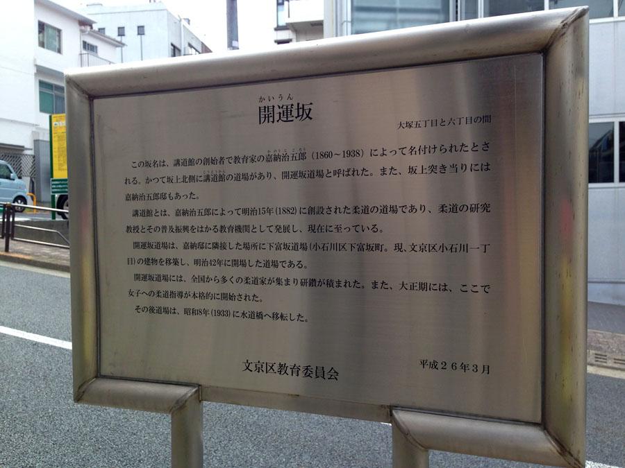 平成26年版開運坂坂道説明板