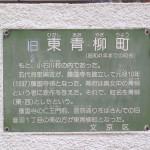 旧東青柳町