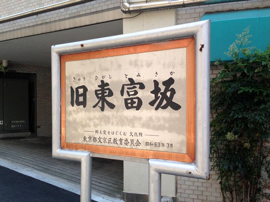 旧東富坂説明板