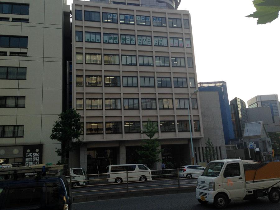 講道館ビル