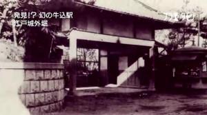 ブラタモリ牛込駅