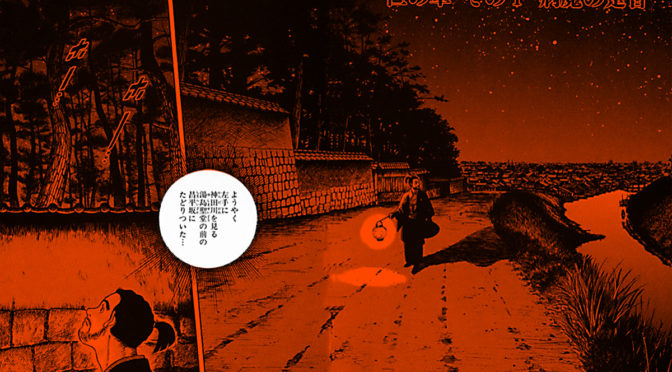 「JIN-仁」に出てくる坂道