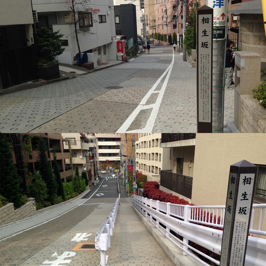 上:新宿区の相生西の坂、下:相生東の坂