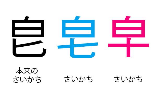皀(さいかち)の異字体バージョン