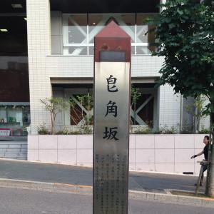 皀角坂 (さいかち坂)説明柱