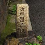 古跡昌平坂