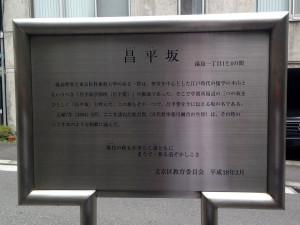 昌平坂説明板