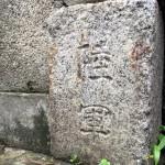 陸軍軍境界石