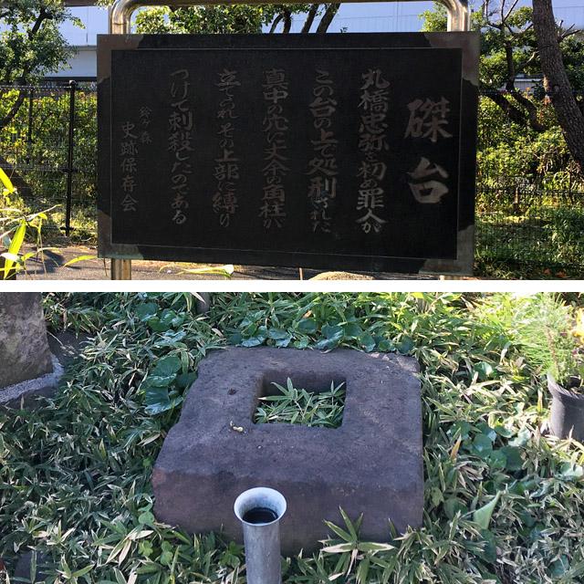 丸橋忠弥の処刑台座