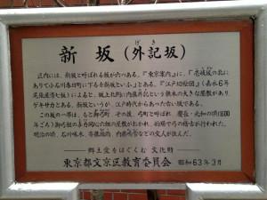 新坂(外記坂)説明板