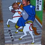 曲垣平九郎「出世の階段」
