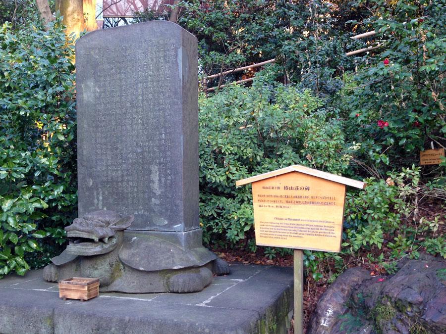 椿山荘の碑:明治11年、西南の役の莫大な報金を元に別邸、椿山荘を建てた経緯が書かれている。
