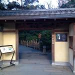 椿山荘裏門