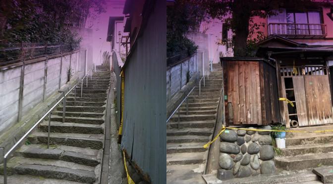 千駄木のお化け階段と黄色いテープの家