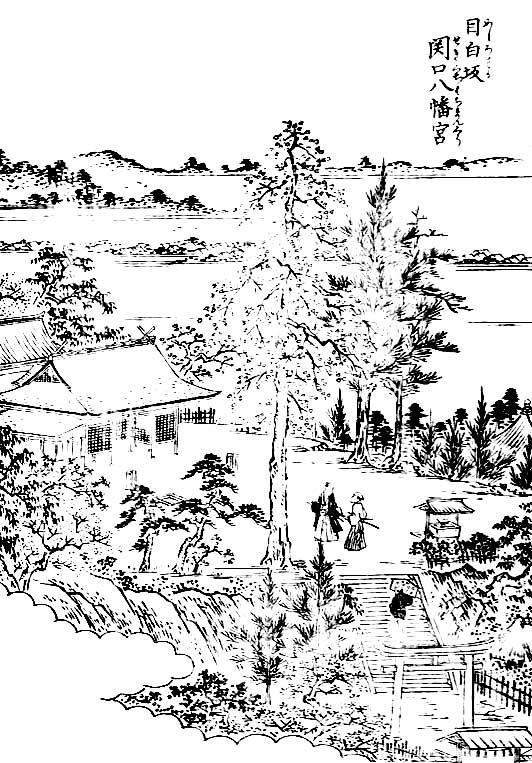 目白坂関口八幡宮(江戸名所図絵より)