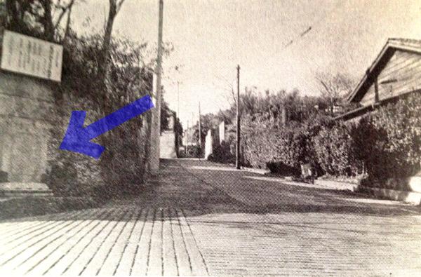 古写真:切支丹屋敷の碑